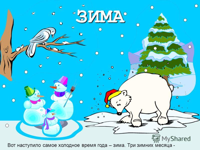 ДЕКАБРЬ ФЕВРАЛЬ ОКТЯБРЬ НОЯБРЬ СЕНТЯБРЬ МАРТ АПРЕЛЬ МАЙ ИЮНЬ ИЮЛЬ АВГУСТ 23 4 5 9 7 8 6 10 11 12 В России год начинается со второго месяца зимы – с Января, а заканчивается год Декабрем. ГОД ЯНВАРЬ 1 1 3 2 1