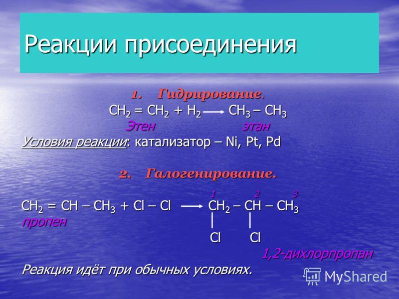 Типы химических реакций, которые характерны для алкенов Реакции присоединения. Реакции присоединения. Реакции полимеризации. Реакции полимеризации. Реакции окисления. Реакции окисления.