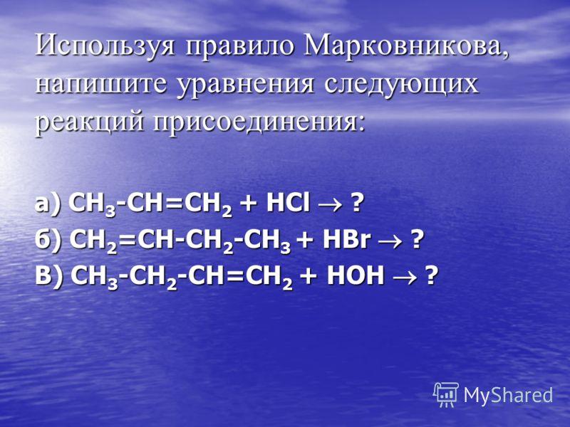 Проверь М(С х Н Y )=56 г/моль m(С х Н Y )=56 г m(С)=48 г m(Н)=8 г x : y = = 4 : 8 Ответ: С 4 Н 8 М(С х Н Y )=70 г/моль n(Н)=0,1 моль n(С)=0,05 моль x : y = 0,05 : 0,1 = 1 : 2 Простейшая формула СН 2 Истинная – С 5 Н 10 Ответ: С 5 Н 10 М(С х Н Y )=56