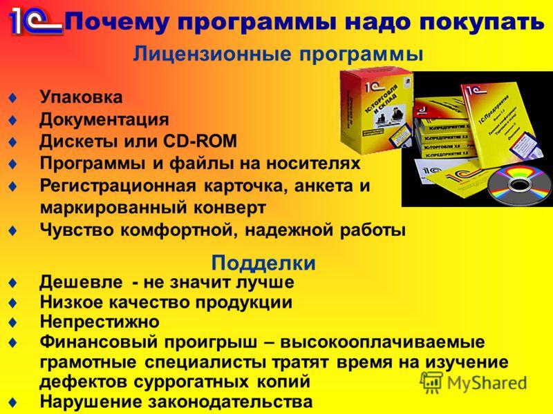 Лицензионные программы Упаковка Документация Дискеты или CD-ROM Программы и файлы на носителях Регистрационная карточка, анкета и маркированный конверт Чувство комфортной, надежной работы Подделки Дешевле - не значит лучше Низкое качество продукции Н