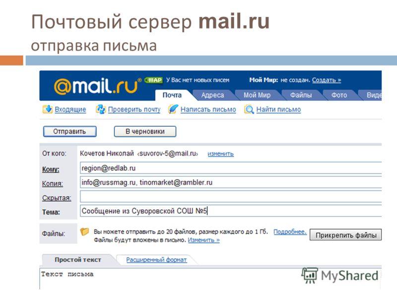 Почтовый сервер mail.ru отправка письма