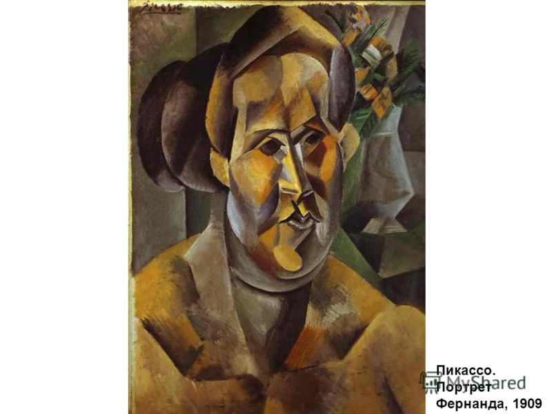 Пикассо. Портрет Фернанда, 1909