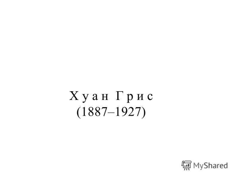 Х у а н Г р и с (1887–1927)