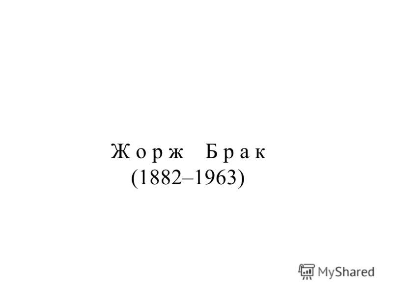 Ж о р ж Б р а к (1882–1963)