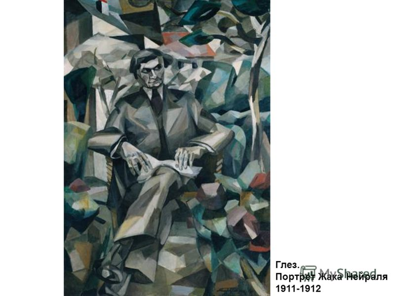 Глез. Портрет Жака Нейраля 1911-1912