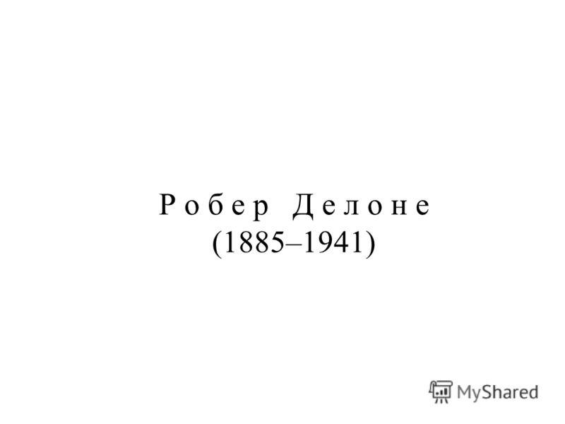 Р о б е р Д е л о н е (1885–1941)