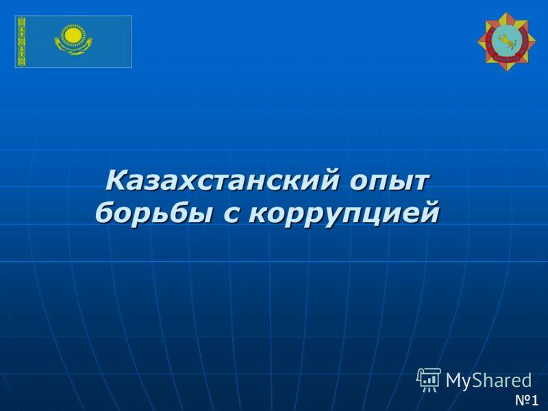 Казахстанский опыт борьбы с коррупцией 1