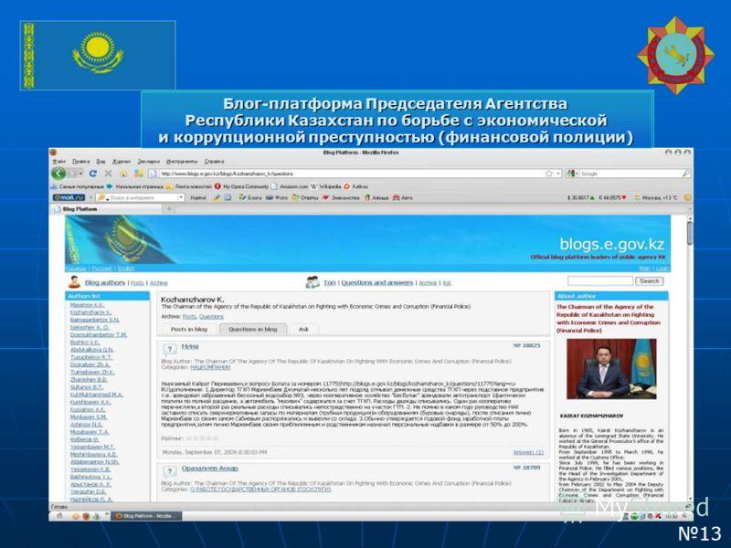 Блог-платформа Председателя Агентства Республики Казахстан по борьбе с экономической и коррупционной преступностью (финансовой полиции) 13