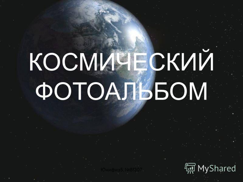 Юнифиз5, 8f307 КОСМИЧЕСКИЙ ФОТОАЛЬБОМ
