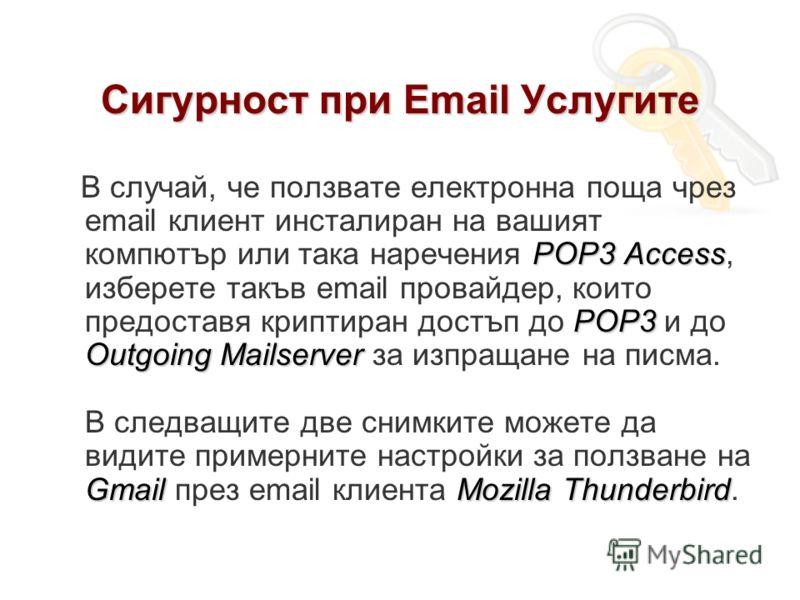Сигурност при Email Услугите POP3 Access POP3 Outgoing Mailserver GmailMozilla Thunderbird В случай, че ползвате електронна поща чрез email клиент инсталиран на вашият компютър или така наречения POP3 Access, изберете такъв email провайдер, които пре
