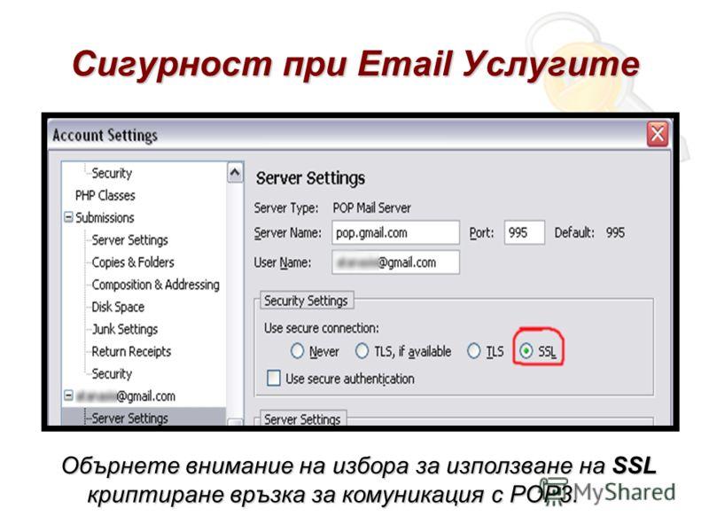Сигурност при Email Услугите Обърнете внимание на избора за използване на SSL криптиране връзка за комуникация с POP3.