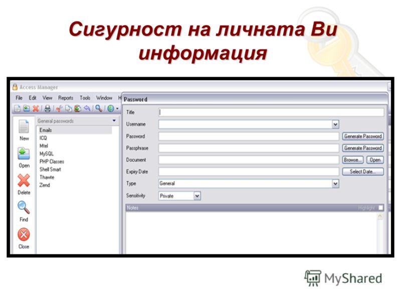 Сигурност на личната Ви информация