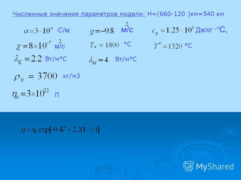 Вт/м°С П Численные значения параметров модели: Н=(660-120 )км=540 км ° С/м, м/с, Дж/кг ·°С, м/с °С Вт/м°С кг/м3