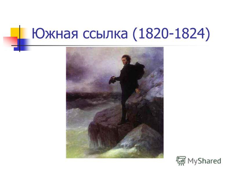 Южная ссылка (1820-1824)