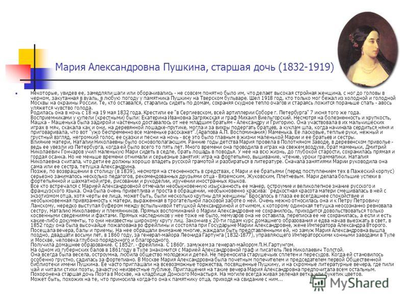 Мария Александровна Пушкина, старшая дочь (1832-1919) Некоторые, увидев ее, замедляли шаги или оборачивались - не совсем понятно было им, что делает высокая стройная женщина, с ног до головы в черном, закутанная в вуаль, в любую погоду у памятника Пу