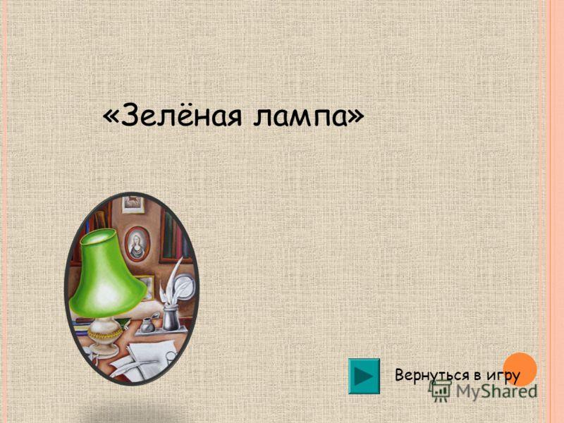 С каким литературным обществом связано имя А.С.Пушкина после окончания Лицея? Правильный ответ