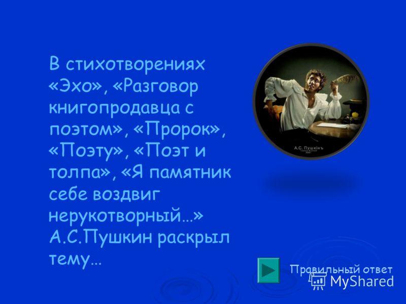 «К Чаадаеву» Вернуться в игру