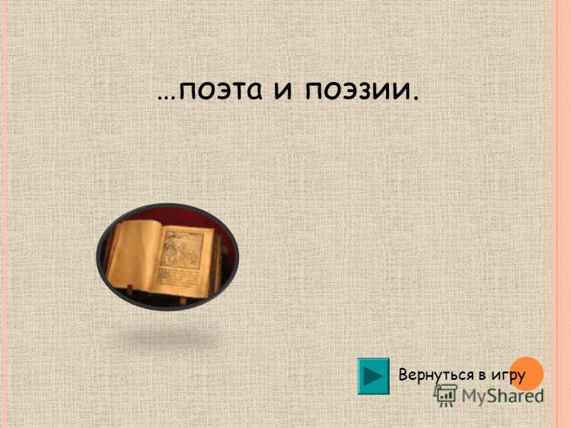 Правильный ответ В стихотворениях «Эхо», «Разговор книгопродавца с поэтом», «Пророк», «Поэту», «Поэт и толпа», «Я памятник себе воздвиг нерукотворный…» А.С.Пушкин раскрыл тему…