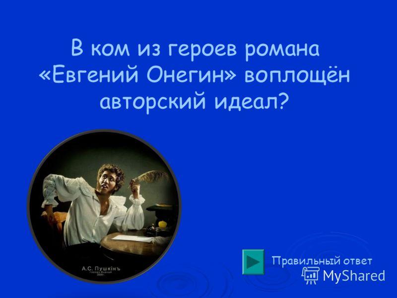 В Петербурге Вернуться в игру