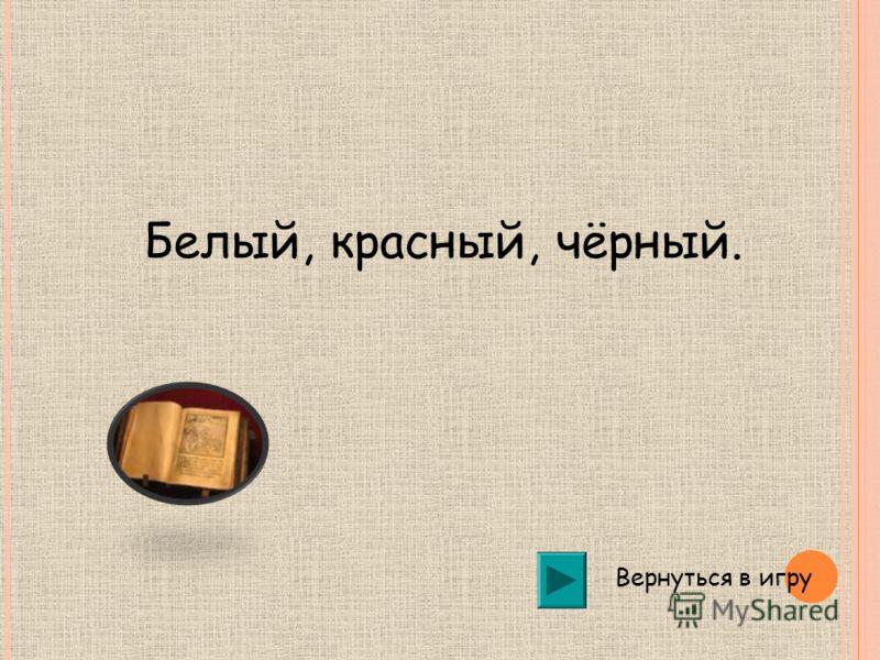 Правильный ответ Какие символические цвета использует Пушкин для изображения Пугачёва?