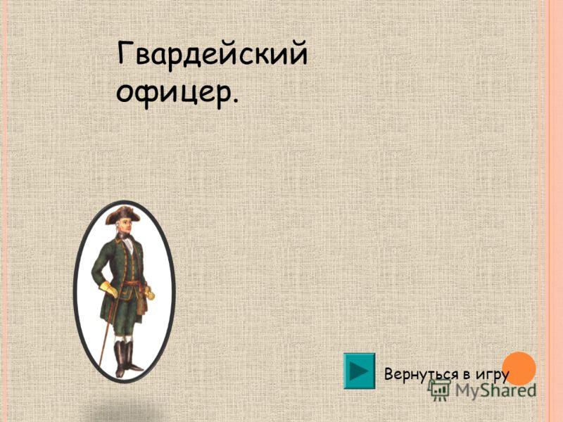 Правильный ответ Кем был Владимир по «профессии»?