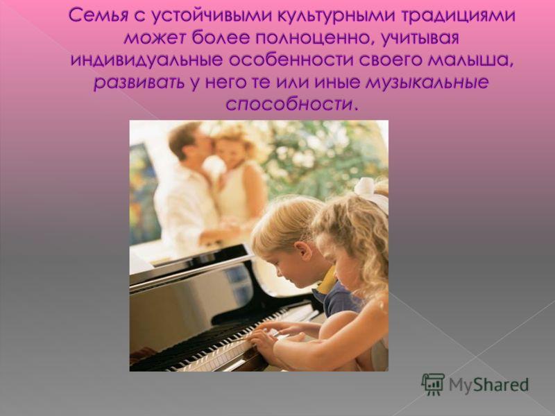 музыкальное воспитание в семье работа с родителями.