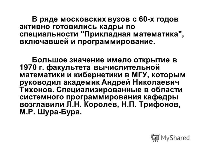 В ряде московских вузов с 60-х годов активно готовились кадры по специальности
