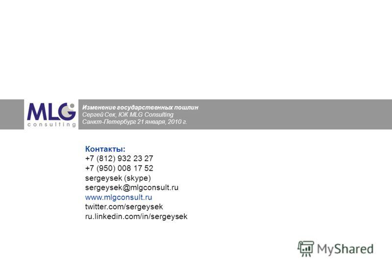 Изменение государственных пошлин Сергей Сек, ЮК MLG Consulting Санкт-Петербург 21 января, 2010 г. Контакты: +7 (812) 932 23 27 +7 (950) 008 17 52 sergeysek (skype) sergeysek@mlgconsult.ru www.mlgconsult.ru twitter.com/sergeysek ru.linkedin.com/in/ser