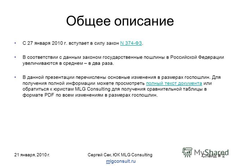 21 января, 2010 г.Сергей Сек, ЮК MLG Consulting Общее описание С 27 января 2010 г. вступает в силу закон N 374-ФЗ.N 374-ФЗ В соответствии с данным законом государственные пошлины в Российской Федерации увеличиваются в среднем – в два раза. В данной п
