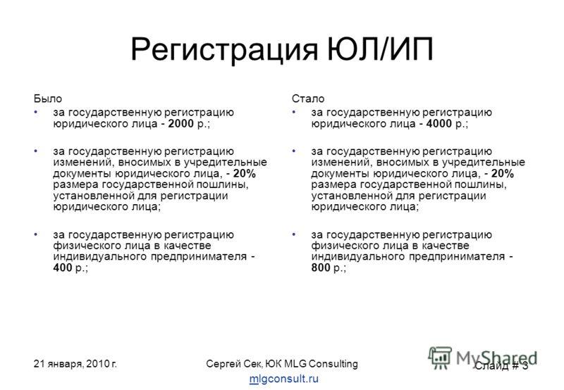 21 января, 2010 г.Сергей Сек, ЮК MLG Consulting Регистрация ЮЛ/ИП Было за государственную регистрацию юридического лица - 2000 р.; за государственную регистрацию изменений, вносимых в учредительные документы юридического лица, - 20% размера государст