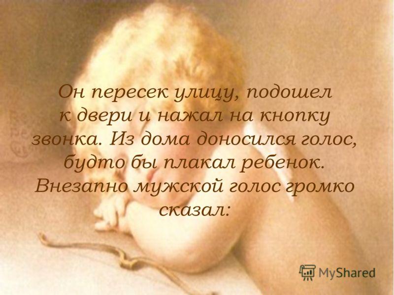 Если Господь хочет, чтобы я вел себя как сумасшедший, очень хорошо. Я хочу быть послушным Ему. И если мне никто не откроет дверь, то сразу же вернусь назад .