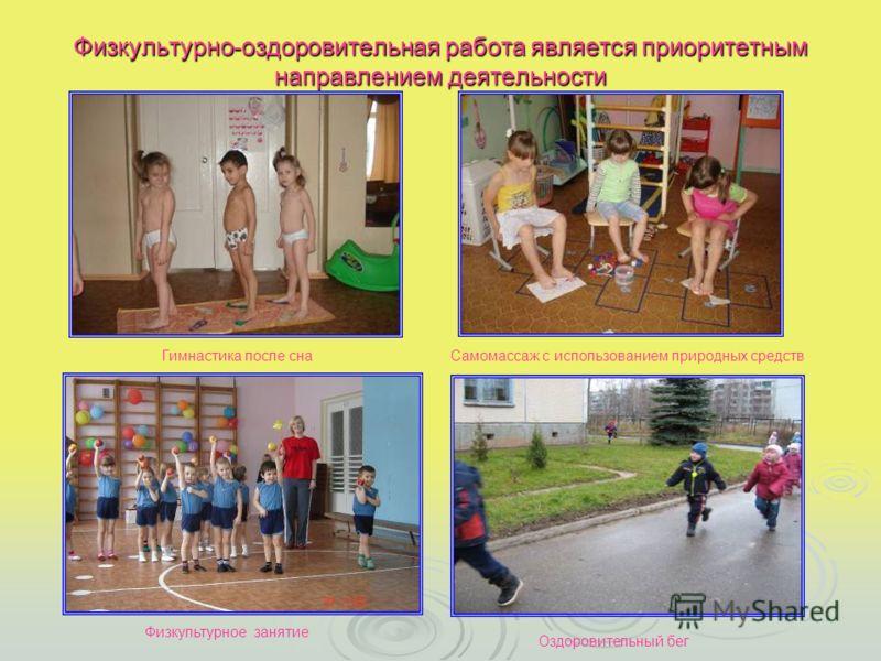 Физкультурно-оздоровительная работа является приоритетным направлением деятельности Гимнастика после сна Физкультурное занятие Оздоровительный бег Самомассаж с использованием природных средств