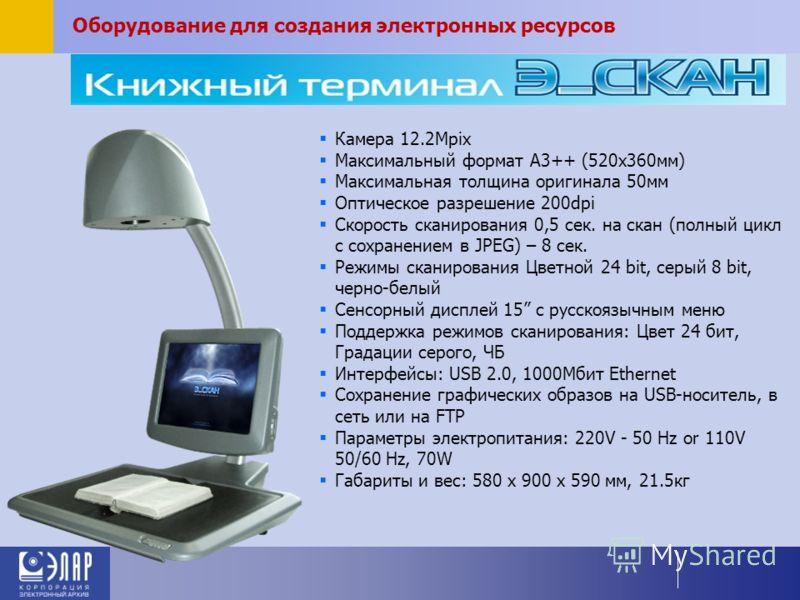 Камера 12.2Mpix Максимальный формат А3++ (520х360мм) Максимальная толщина оригинала 50мм Оптическое разрешение 200dpi Скорость сканирования 0,5 сек. на скан (полный цикл с сохранением в JPEG) – 8 сек. Режимы сканирования Цветной 24 bit, серый 8 bit,