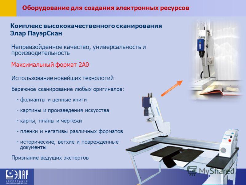 Комплекс высококачественного сканирования Элар ПауэрСкан Оборудование для создания электронных ресурсов Непревзойденное качество, универсальность и производительность Максимальный формат 2А0 Использование новейших технологий Бережное сканирование люб