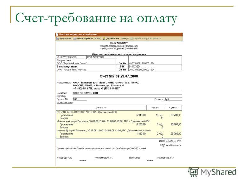 Счет-требование на оплату