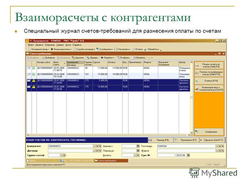 Взаиморасчеты с контрагентами Специальный журнал счетов-требований для разнесения оплаты по счетам