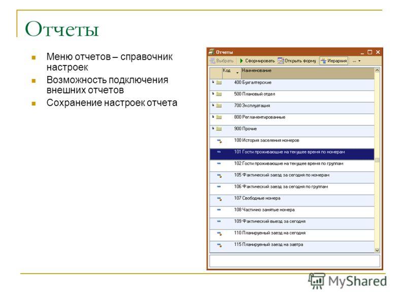 Отчеты Меню отчетов – справочник настроек Возможность подключения внешних отчетов Сохранение настроек отчета