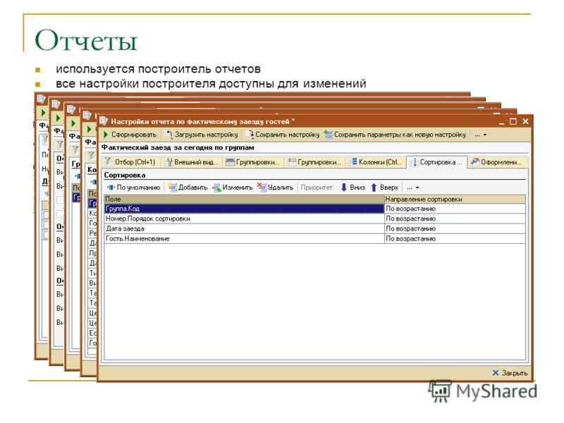 Отчеты используется построитель отчетов все настройки построителя доступны для изменений
