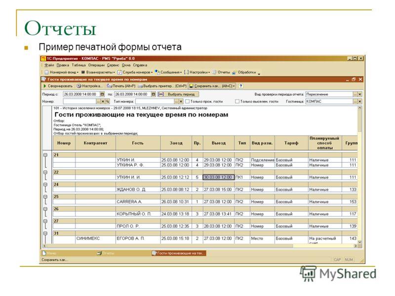 Отчеты Пример печатной формы отчета