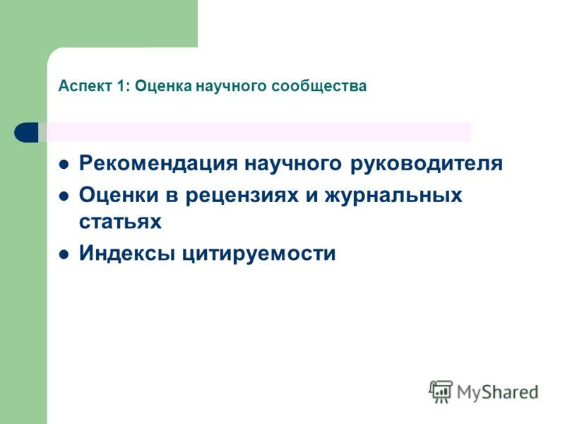 Аспект 1: Оценка научного сообщества Рекомендация научного руководителя Оценки в рецензиях и журнальных статьях Индексы цитируемости