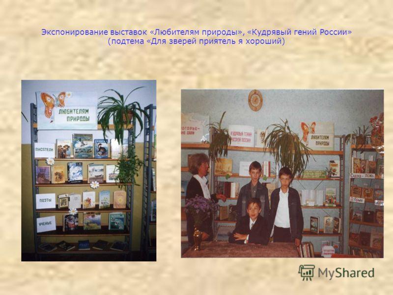 Экспонирование выставок «Любителям природы», «Кудрявый гений России» (подтема «Для зверей приятель я хороший)