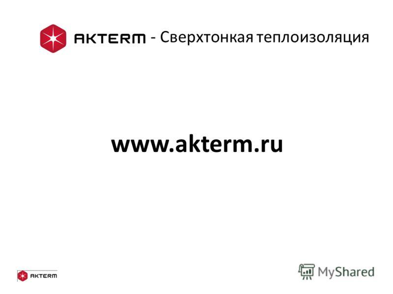 - Сверхтонкая теплоизоляция www.akterm.ru
