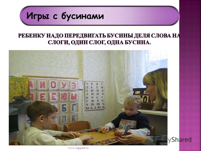 Игры с бусинами www.logoped.ru
