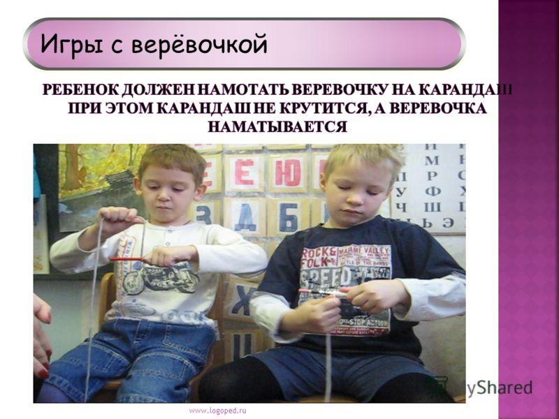 Игры с верёвочкой www.logoped.ru