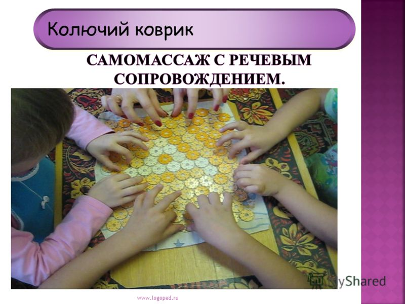 Колючий коврик www.logoped.ru