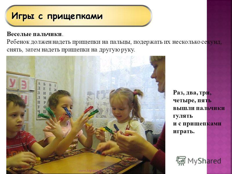Игры с прищепками Раз, два, три, четыре, пять вышли пальчики гулять и с прищепками играть. Веселые пальчики. Ребенок должен надеть прищепки на пальцы, подержать их несколько секунд, снять, затем надеть прищепки на другую руку. www.logoped.ru