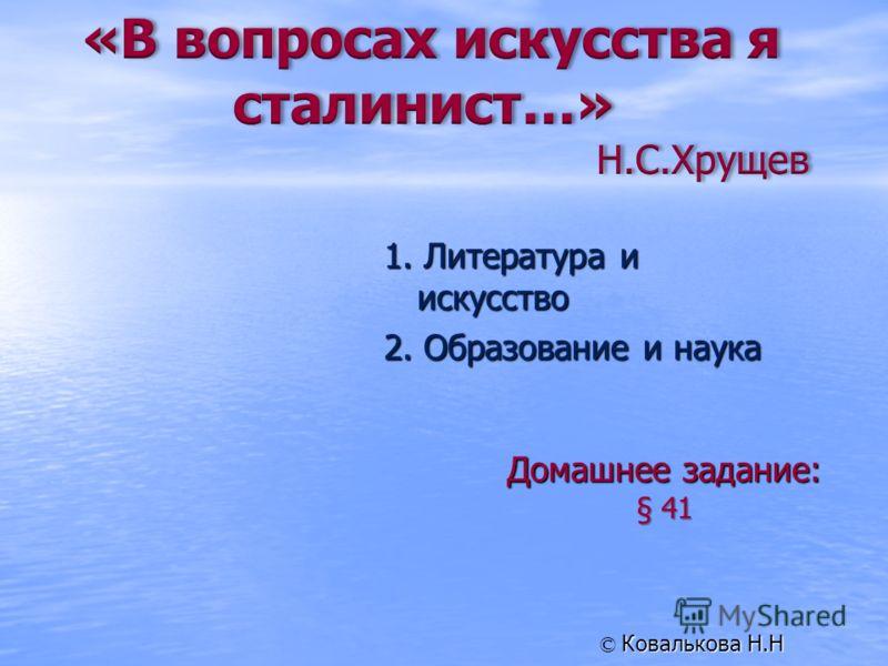 1. Литература и искусство 2. Образование и наука Домашнее задание: § 41 Ковалькова Н.Н ©