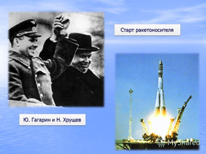 Старт ракетоносителя Ю. Гагарин и Н. Хрущев