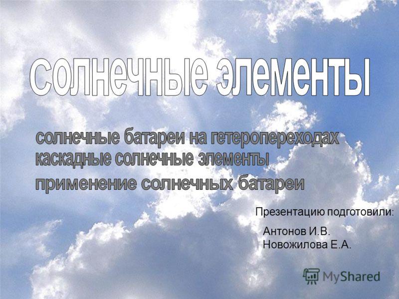 Антонов И.В. Новожилова Е.А. Презентацию подготовили :