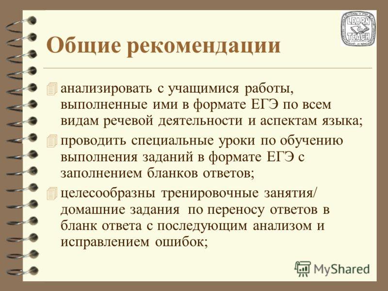 Общие рекомендации 4 изучать документы с требованиями к ЕГЭ, следить за изменениями, для этого постоянно посещать сайты ФИПИ, ФЦТ и Рособрнадзора; 4 использовать в учебном процессе пособия, включенные в